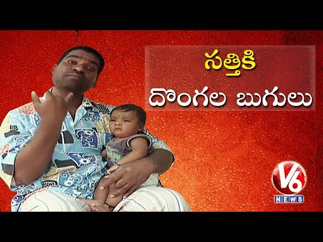 Bithiri Sathi In Fear Of Hyderabadis | Armed Men Loots Bike And Cash From Man