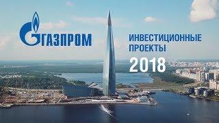 «Газпром». Инвестиционные проекты. 2018