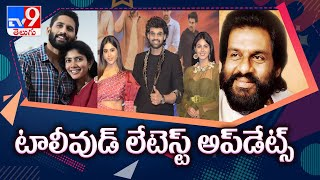 Krack Pre Release Event Highlights | Love Story Teaser Release - TV9