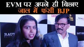 EVM को लेकर राजनीतिक घमासान, संजय राउत ने EVM पर खोली BJP की पोल