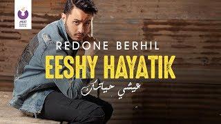RedOne Berhil - Eeshy Hayatik (Official Lyrics Video)   (رضوان برحيل - عيشي حياتك (كلمات