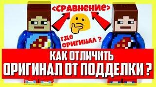 LEGO Minecraft минифигурки оригинал и китайские подделки сравнение