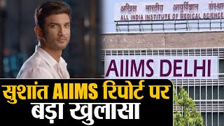 Sushant Singh Rajput Case: AIIMS forensic panel rules out murder in the findings | Shudh Manoranjan