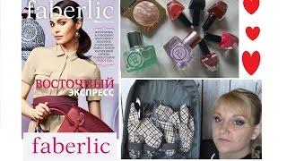 Faberlic Новинки 8 каталога/лаки/пудра/одежда/Награда от компании