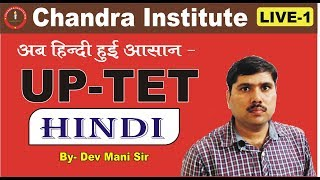 TET LIVE 1 Hindi Calss/ LIVE TET HINDI Class/UP TET Hindi Class/ Best hindi class for UP TET/ UP TET