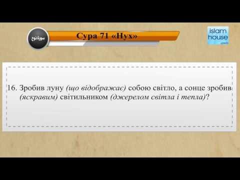 Читання сури 071 Нух з перекладом смислів на українську мову (читає Сауд аш-Шурейм)