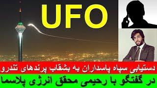 دستیابی ایران به بشقاب پرندهای تندرو (UFO) در گفتگو با رحیمی محقق انرژی پلاسما_رودست