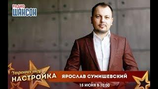 «Звездный завтрак» с Ярославом Сумишевским