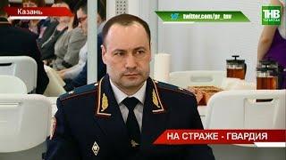 Сегодня 3-летие Федеральной службы войск национальной гвардии отметили в Казани | ТНВ