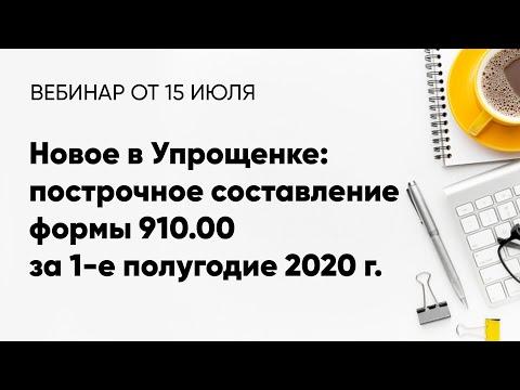 Новое в Упрощенке: построчное составление формы 910.00 за 1-е полугодие 2020 г.