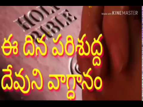today jesus promise in telugu 11.01.19 ఈ దిన పరిశుద్ద దేవుని వాగ్ధానం (видео)