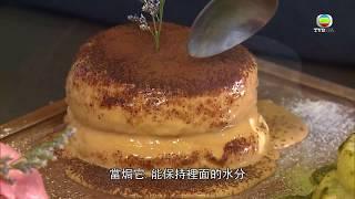 《東張西望》人氣甜品梳乎厘Pancake  每日只賣500件
