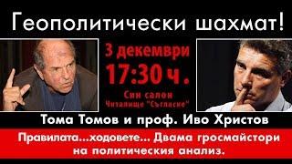 Геополитически шахмат! Част 1 - Тома Томов, проф. Иво Христов, Време за демокрация