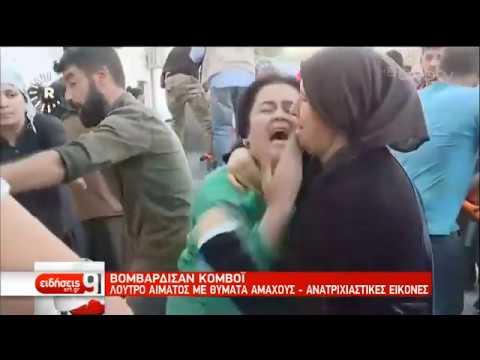 Χτύπημα εναντίον φάλαγγας αμάχων στη Συρία   13/10/2019   ΕΡΤ