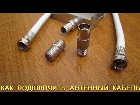 Как подключить антенный кабель для ТВ в F разъём своими руками