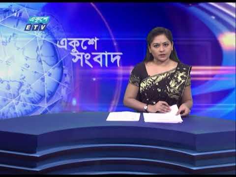 07 PM News || সন্ধ্যা ০৭টার সংবাদ || 03 August 2021 || ETV News