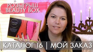 МОЙ ЗАКАЗ 16 2019 ОРИФЛЭЙМ Ольга Полякова БЬЮТИБОКС в ПОДАРОК