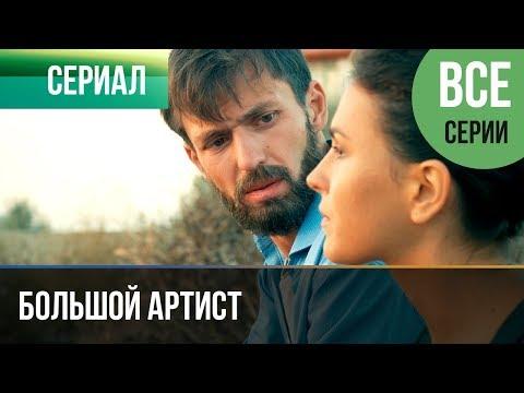 Смотреть          Сергей Баталов