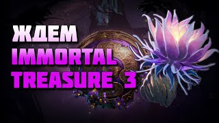 Когда же выйдет Immortal Treasure 3?   Компендиума 2019   Battle Pass 2019   TI 2019