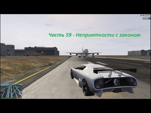 GTA 5 прохождение На PC - Часть 59 - Неприятности с законом