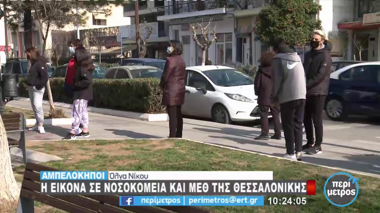Κορονοϊός: Ήπια αυξητική τάση στις εισαγωγές στα νοσοκομεία της Θεσσαλονίκης | 08/03/2021 | ΕΡΤ