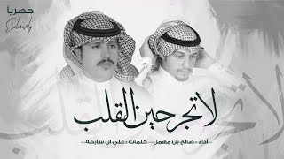 اغاني حصرية صالح بن مهمّل - لاتجرحين القلب (حصرياً) | 2020 تحميل MP3