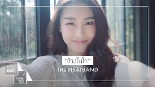 ข้างในใจ l THE PISATBAND (Official MV)