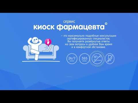 «Киоск фармацевта» на Pharmedu.ru