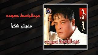 عبد الباسط حمودة - مفيش شكرا   Abd El Basset Hamouda - Mafesh Shokran تحميل MP3