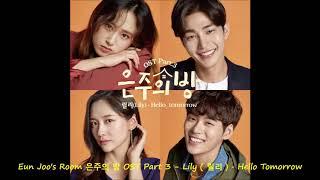 Eun Joo's Room 은주의 방 OST Part 3 - Lily ( 릴리 ) - Hello Tomorrow
