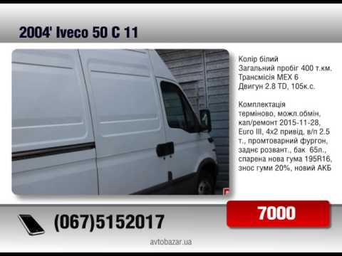 Продажа Iveco 50 C 11