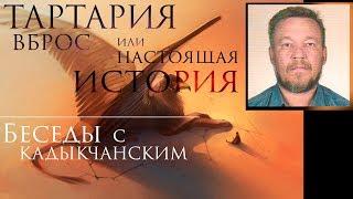 Тартария-вброс или настоящая история.Беседы с Кадыкчанским. #AISPIK #aispik #айспик