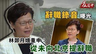 林鄭月娥召開記者會 「辭職錄音」成焦點