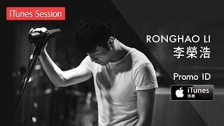 李榮浩 Ronghao Li - iTune Session EP Promo ID