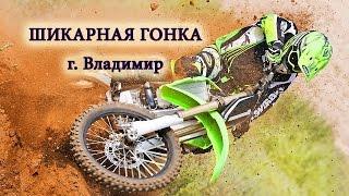 УБОЙНЫЙ МОТОДРОМ Чемпионат ВЛАДИМИРА мотокросс  Motocross  Studio Life Kovrov