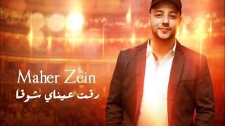 تحميل اغاني انشودة رقت عيناي شوقا - ماهر الزين Assalamu Alayka - Maher Zain MP3
