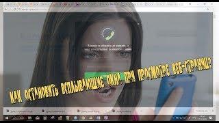 Как блокировать всплывающие окна в IE, Firefox и Chrome в Windows 7 и 8 PC Advisor