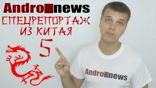 Gearbest: отзывы о магазине, обзор офиса и ответы на многие вопросы от Andro-News