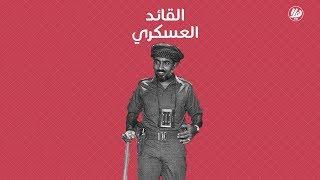 قابوس القائد العسكري | هكذا تحدث عنه من شاهده في الميدان