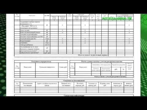 Новая квитанция по оплате услуг за ЖКХ