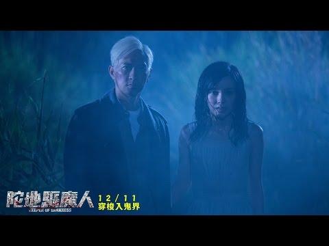 【陀地驅魔人】精華篇 12/11穿梭入鬼界