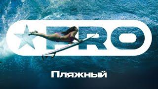 Starpro - Пляжный плейлист