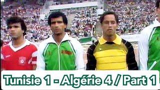 تونس 1 - الجزائر 4 (تصفيات كاس العالم 1986) الشوط الاول كاملا