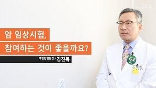 암 임상시험, 참여하는 것이 좋을까요?
