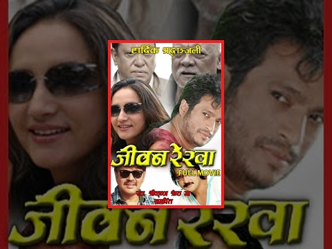 Jivan Rekha | Nepali Movie