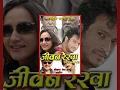 Jeevan Rekha || जीवन रेखा