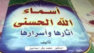 تحميل اغاني سلسلة أسماء الله الحسنى ( المتكبر )))جل جلاله MP3