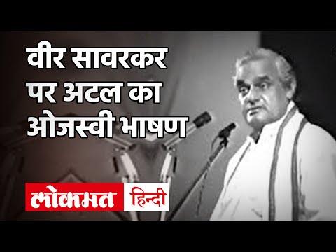 Atal Bihari Vajpayee ने दिया था Veer Savarkar पर ओजस्वी भाषण | Veer Savarkar biography | वीर सावरकर
