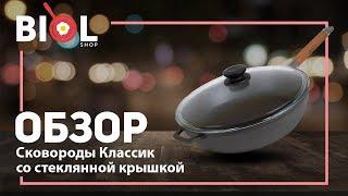 Сковорода Биол чавунна глибока з кришкою і знімною ручкою 0328с от компании Интернет магазин посуды Биол - видео