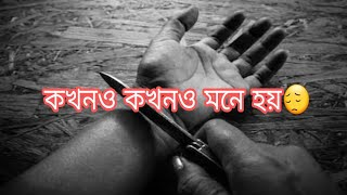sad bengali songs for broken hearts whatsapp status - TH-Clip